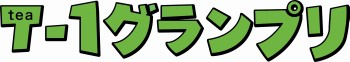 T1グランプリ 小学生対象の日本茶チャンピオンを決める一大イベント!
